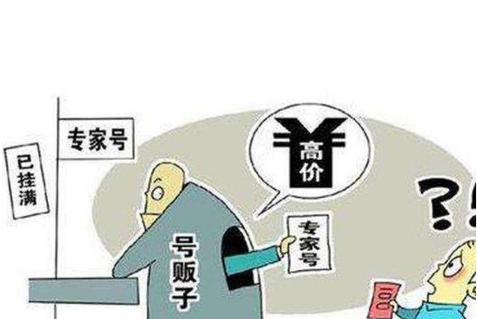 ?上海卫健委约谈第三方预约挂号平台,整改加价挂号等违规行为