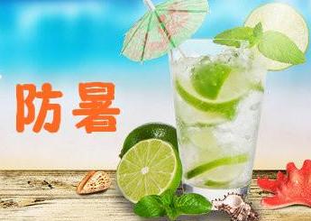 北京朝阳医院张达医师浅谈防暑常识和急救措施
