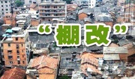 山东省寿光市棚户区改造项目:棚改融资工作问题分析与解决措施