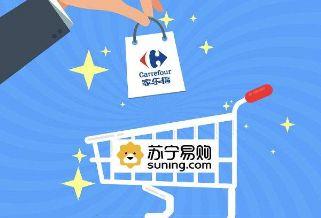 家乐福退出中国,苏宁正式入局传统商超领域