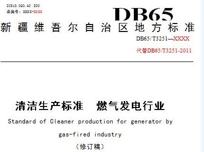 新疆印发《清洁生产燃气发电行业(修订稿)》