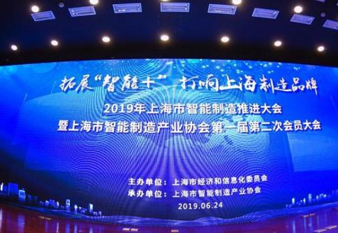 ?《上海市智能制造行动计划(2019-2021年)》发布