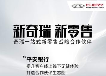 奇瑞与平安银行将围绕汽车新零售场景展开深度合作