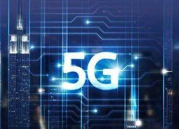 除了网速快之外,5G还为我们带来了什么?