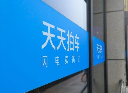 天天拍车CEO汪薇薇:力求互联网赋能二手车行业