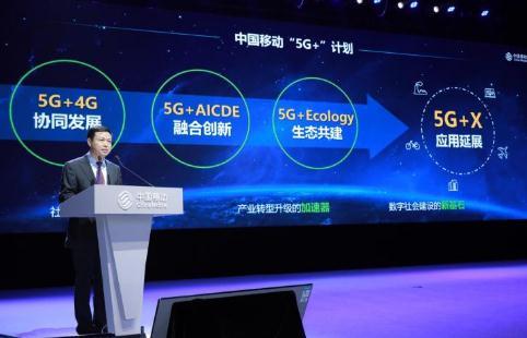 中国移动发布5G+计划,明年年底前千元5G手机将面世