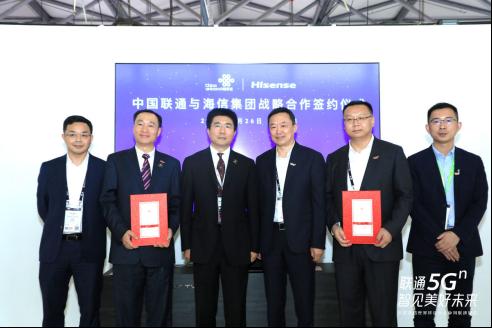 中国联通与海信集团签约合作,推进5G终端产品及应用的合作研发