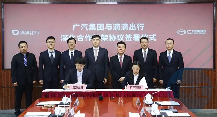 广汽如祺出行正式发布,并与滴滴签署深化合作框架协议