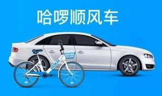 阿里巴巴集团拟投资哈啰出行,哈啰出行的单车业务能否实现盈利?