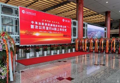 中海油能源发展股份有限成年人三级片成功登陆上交所主板