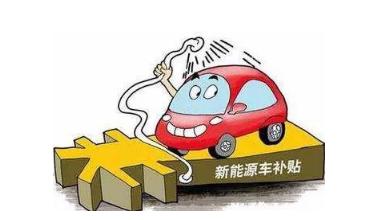 新能源补贴新政过后 车企将如何确定电动汽车售价