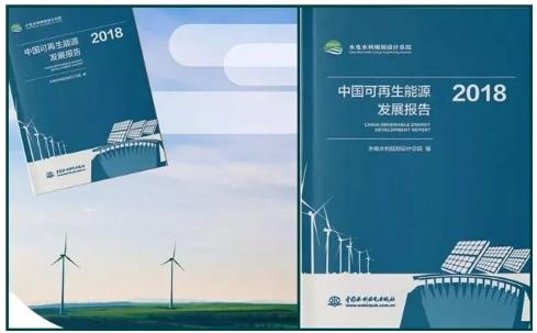 水电水利规划设计总院召开《中国可再生能源发展报告2018》发布会