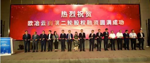 中国宝武集团旗下欧冶云商股份完成第二轮股权融资,盈利模式渐清晰