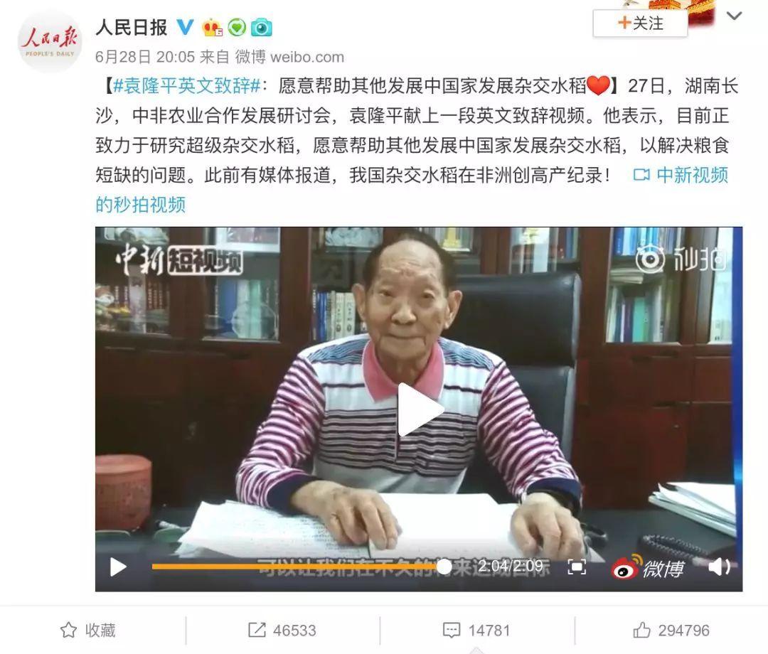 袁隆平长沙中非农业合作发展研讨会英文致辞上热搜