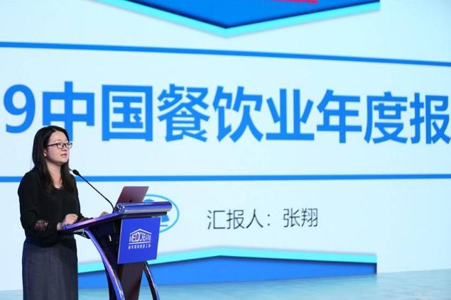 中国饭店协会联合新华网共同发布《2019中国餐饮业年度报告》