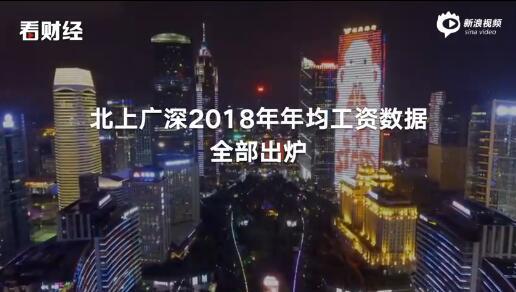 北上广深平均工资大PK:北京145766元领跑,上海为140270元