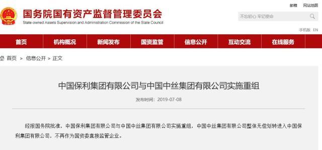 综合性大型央企集团中国保利集团与中国中丝集团重组