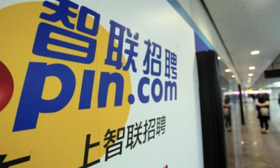 智联招聘员工参与倒卖个人信息案:16万余份个人简历信息被出售!