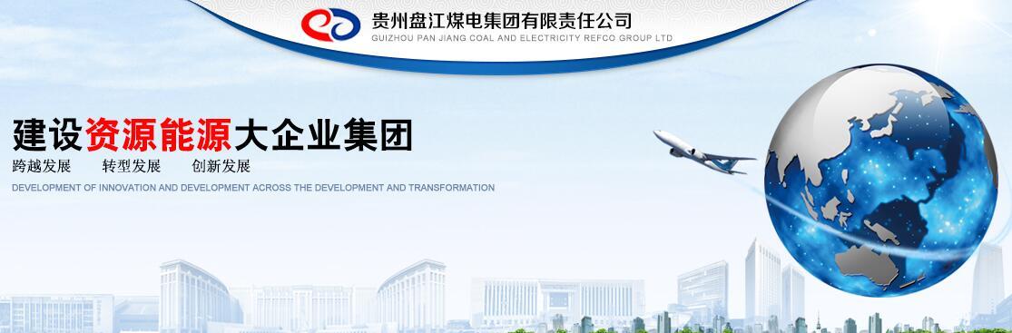 贵州四大国有煤矿企业合四为一组建盘江煤电集团