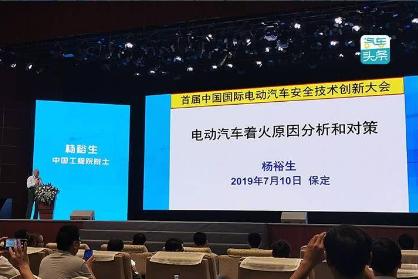 杨裕生:现有发展路线是导致新能源汽车频繁自燃的根本原因