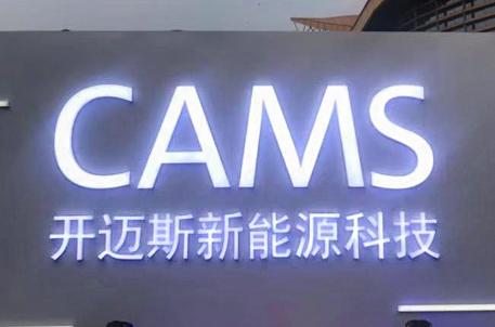 大众与一汽、江淮、星星充电组建合资公司,布局充电行业