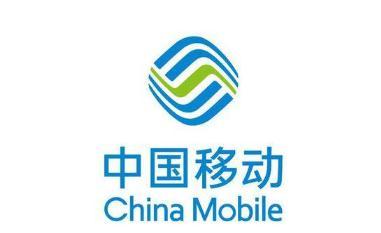 ?中国移动利润表分析,移动公司的股票代码是多少?