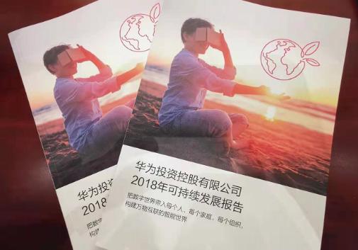 华为发布《2018年可持续发展报告》:实现二氧化碳减排约45万吨