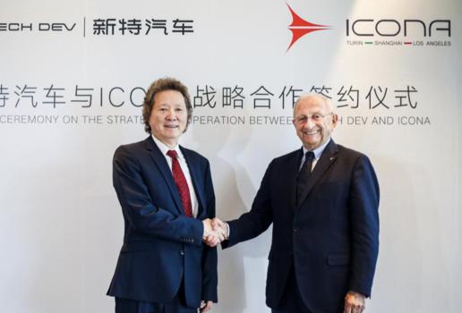 新特汽车与意大利意柯那设计集团ICONA签署战略合作