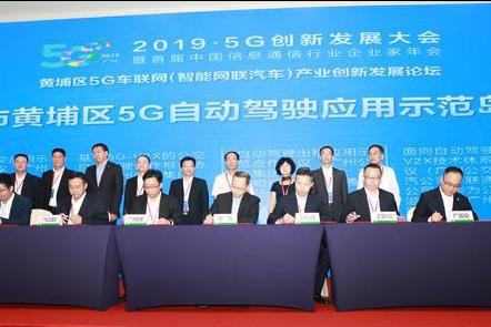 ?广州市5G自动驾驶应用示范岛签约开建