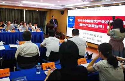 《餐饮产业蓝皮书:中国餐饮产业发展报告(2019)》发布