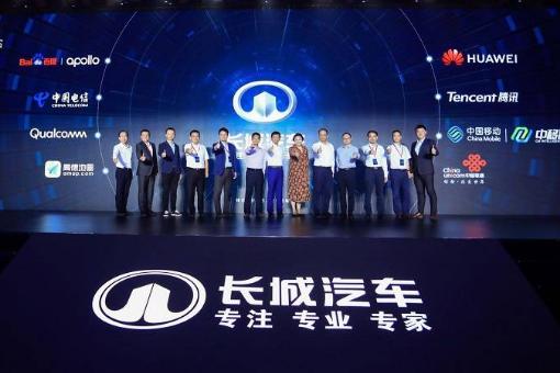 ?长城汽车召开GTO全域智慧生态战略发布会,发力5G+AI技术