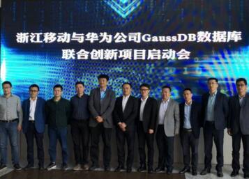华为GaussDB在浙江移动核心系统成功商用,成为国产数据库典范