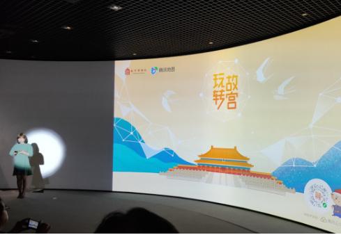 ?腾讯联合故宫发布玩转故宫2.0,利用AI导览助手提升服务体验