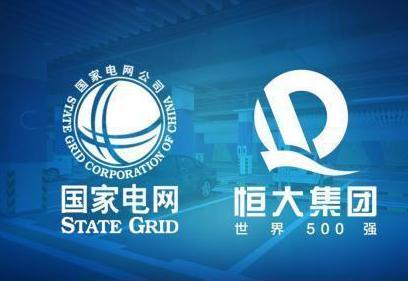 恒大集团与国家电网正式成立国网恒大智慧能源服务公司