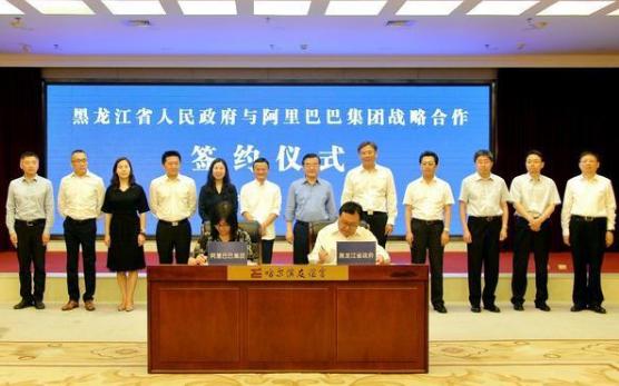 """黑龙江省和阿里巴巴达成战略合作,共建""""数字龙江"""""""