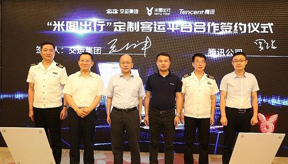 """腾讯与青岛交运集团签署合作,携手推出""""米图出行""""官方定制客运平台"""