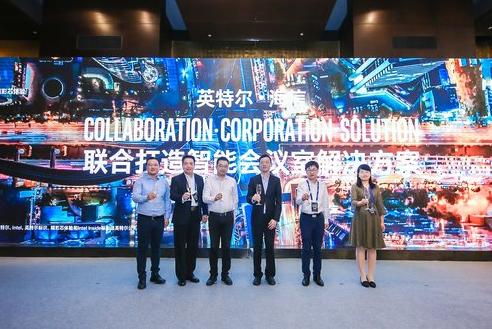 英特尔与海信宣布将共同携手打造智能会议整体解决方案