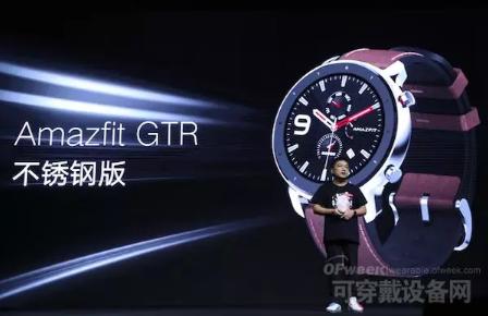 华米科技的科技艺术,能否建立智能手表里程碑?