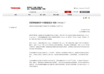 """东芝存储器将于10月起更名为""""Kioxia"""",中文名为""""铠侠株式会社"""""""