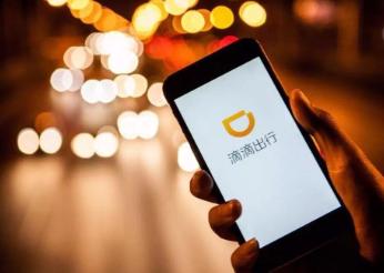 滴滴正式推出网约车开放平台,接入第三方出行服务提供商