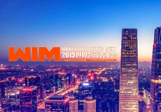 ?WIM组委会公布了世界创新者年会2019年会的八大议题