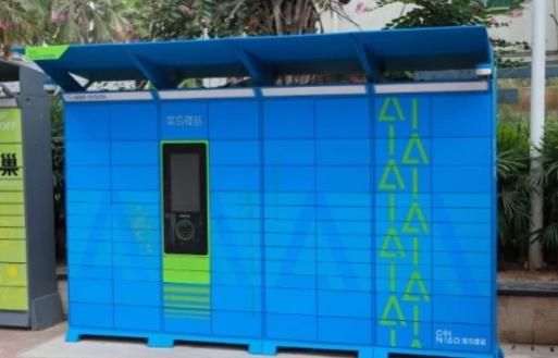 《智能快件箱寄递服务管理办法》公布,自2019年10月1日起施行