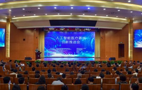 人工智能医疗器械创新推进会在京召开,联合成立人工智能医疗器械创新合作平台