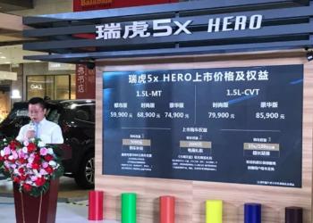 瑞虎5x HERO大闹天宫联名限量版重庆上市,5.99万元起售