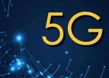 截止2023年,预计中国5G网络累计投资将远超北美