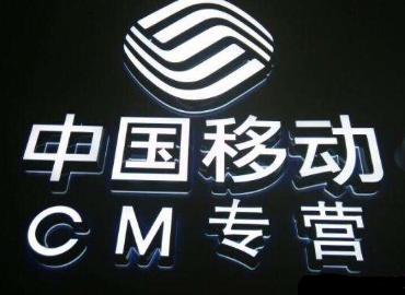 中国移动客户总数已达9.35亿,今年上半年累积净增1000万