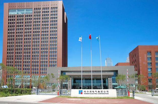 哈尔滨电气私有化失败,股价跌23.62%