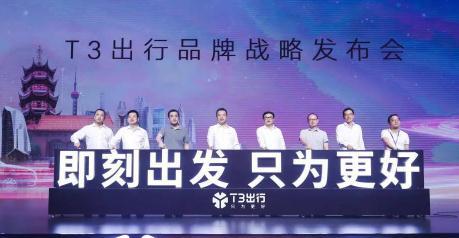 南京领行科技股份有限公司T3出行:计划发展2万辆网约车合规运力