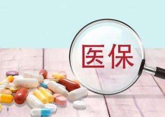 多地医保部门要求医保定点药店下架保健食品等非医疗药品