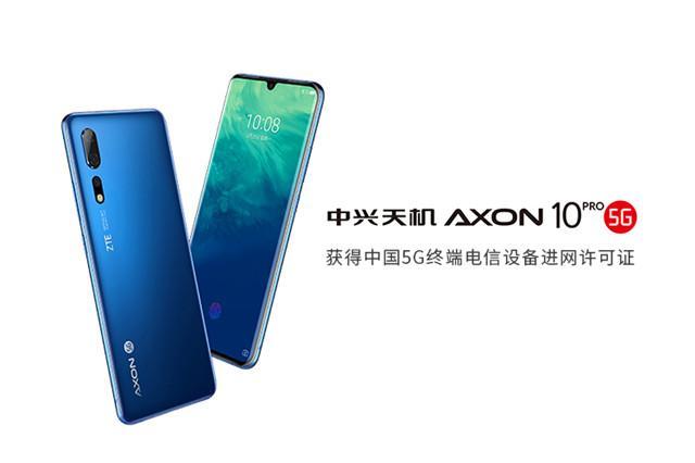 中兴发售首款5G手机AXON 10 Pro 5G,售价或为4999元
